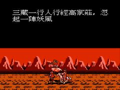 thumbnail for 'Zhen Ben Xi You Ji (Asia) (Unl)'