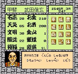 Takeda Shingen 2 (Japan)